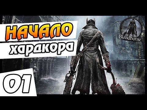 Bloodborne прохождение - 01 - НАЧАЛО ХАРДКОРА