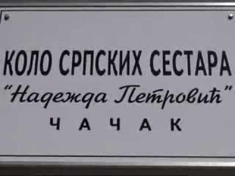 """КОЛО СРПСКИХ СЕСТАРА """"НАДЕЖДА ПЕТРОВИЋ"""" НАСТАВЉА СА ХУМАНИТАРНИМ АКЦИЈАМА"""