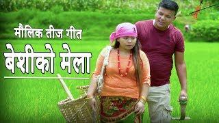 Yo Bela Beshiko Mela | Prity Magar Shrestha, Muna Thapa Magar and Dipak Khadka