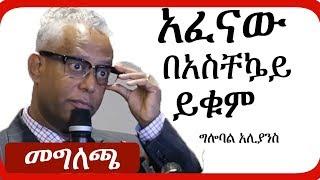 Ethiopia:  መንግስት አፈናውን እና እስሩን እንዲያቆም ግሎባል አሊያንስ ጥሪ አቀረበ | Tamagn Beyene