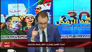 Algérie.....le pouvoir veut imposé les élections présidentielles