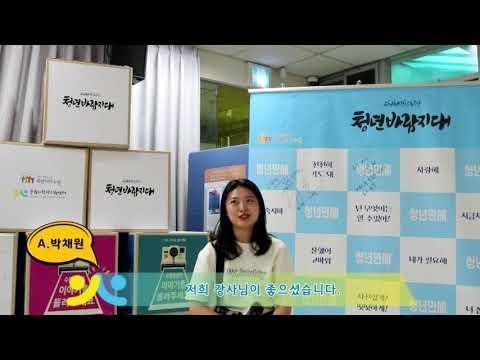 [수원청년학교] 수원트래블러 참여자 인터뷰 영상