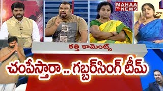 Video Gabbar Singh Sai Warning To Mahesh Kathi in Live Show | Prime Time With Murthy | Mahaa News MP3, 3GP, MP4, WEBM, AVI, FLV Agustus 2018