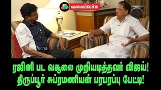 Video Rajini Films Collection is Less Than the Collection of Vijay's film! - Thiruppur Subramani Open Talk MP3, 3GP, MP4, WEBM, AVI, FLV Oktober 2018