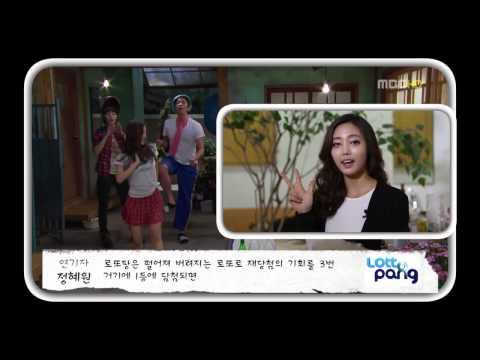 Video of 로또팡-앱다운 받고 1억받기 로또팡 닷컴!