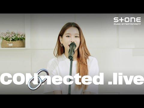 [🔗CON:nected.live] 나띠 (NATTY)가 다시 부르는 '쿨 (COOL) - 아로하'|커넥티드, 라이브