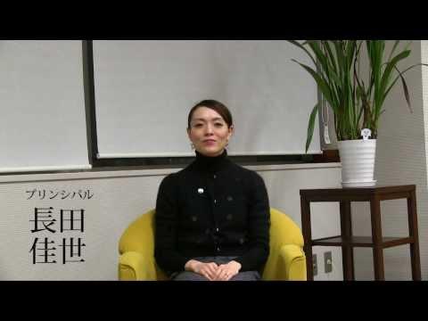 新国立劇場バレエ団 長田 佳世 ~公演に向けてのメッセージ~