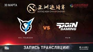VGJ.Thunder vs paiN, DAC 2018 [Lex, 4ce]