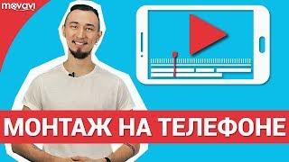 Как смонтировать видео на телефоне?
