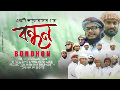 মনমাতানো কথা ও সুরের গান | Bondhon | OISHISWR | বন্ধন | ঐশীস্বর | New Islamic Song- 2020