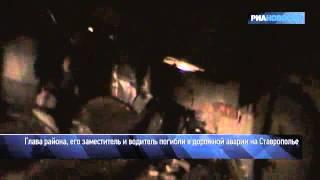 Глава района и его заместитель погибли на Ставрополье