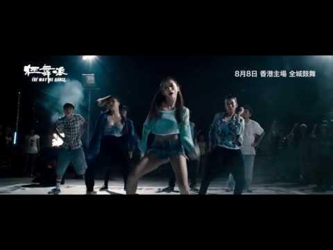 《狂舞派》電影製作特輯 - Part 3