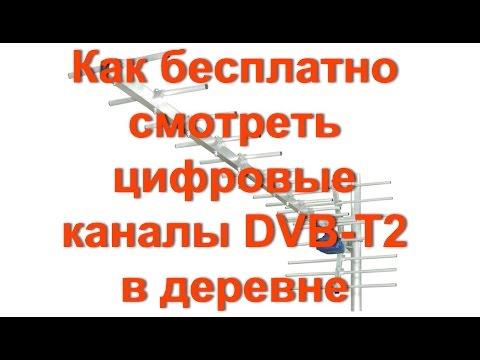 Как БЕСПЛАТНО смотреть цифровые каналы DVВ-Т2 в деревне и селе. - DomaVideo.Ru