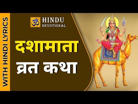 Dashamata Vrat Katha दशामाता व्रत कथा (видео)