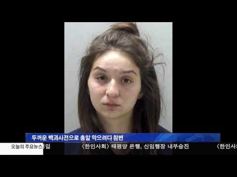'책으로 총알막기' 영상 찍다 살인 6.29.17 KBS America News
