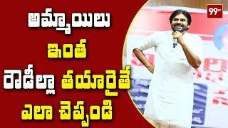 Pawan kalyan Funny Comments On Girls Malikipuram Public Meeting | Janasena Porata Yatra