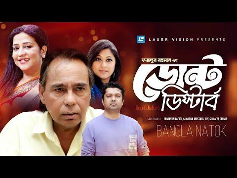 Dont Disturb | Bangla Natok | Humayun Faridi, Suborna Mustafa, Joy, Sumaiya Shimu