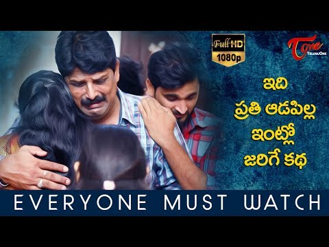 Pelli Muhurtham   Heart Touching Telugu Short Film 2018   Directed by Vineeth Namindla - TeluguOne