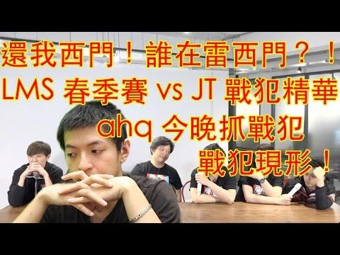 誰在雷西門?vs JT比賽 今晚抓戰犯精華