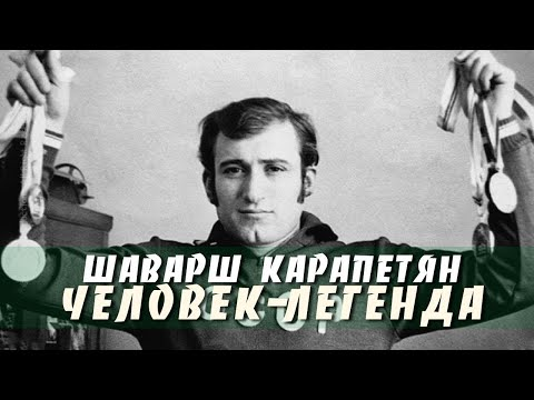 Шаварш Карапетян 20 жизней Shavarsh Karapetyan 20 lives