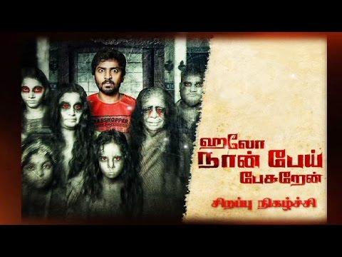 Hello Naan Pei Pesuren: Cast & Crew Interview | Vaibhav, Aishwarya Rajesh, Oviya