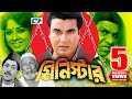 Minister  Full HD Bangla Movie  Manna  Moushumi waptubes