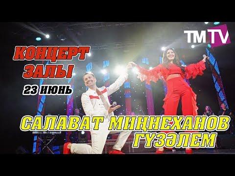 Анонс. Концерт залы: Салават Миннеханов Гузэлем. 23.06.2017 видео онлайн
