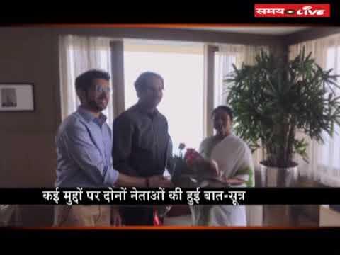 Mamta Banerjee met Shiv Sena chief Uddhav Thackeray at a five star hotel in Mumbai