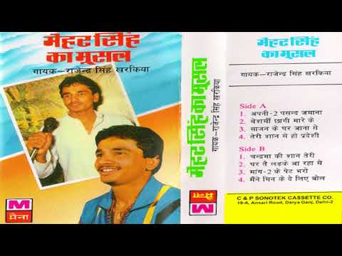 Video मेहर सिंह का मूसल | Mehar Singh Ka Moosal | Rajendra Singh Kharkiya | Latest Haryanvi Ragani download in MP3, 3GP, MP4, WEBM, AVI, FLV January 2017