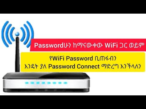 የ WiFi Password ቢጠፋብን ወይም Passwordን ከማናውቀው WiFi ጋር እንዴት Connect መሆን እንችላለን Connect WiFi without Pass