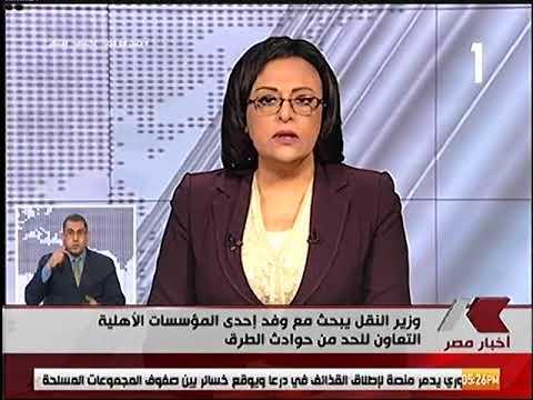 وزير النقل يلتقي وفد مؤسسة ندي لبحث التعاون بشأن مبادرة للحد من حوادث الطرق