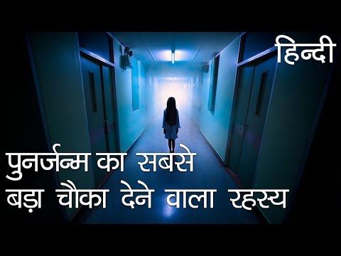 Video पुनर्जन्म का सबसे बड़ा चौका देने वाला रहस्य | Shocking mystery of Reincarnation in Hindi download in MP3, 3GP, MP4, WEBM, AVI, FLV January 2017