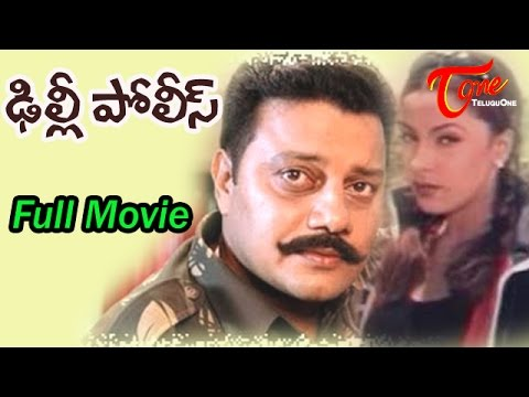 Delhi Police Telugu Full Length Movie | Sai Kumar, Swarna