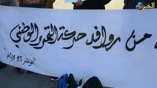 طلبة و معطلو العيون في وقفة إحتجاجية أمام ساحة المارشي