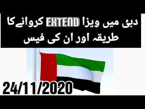 Dubai Latest Update | Visa