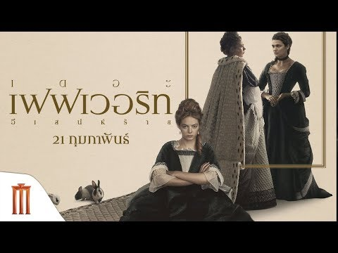 The Favourite - Official Trailer [ซับไทย]