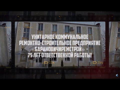 «Барановичиремстрой» – 75 лет ответственной работы!
