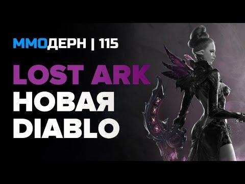 ММОдерн №111 [самое интересное из мира ММО] — The Elder Scrolls, Lost Ark Online, Black Desert...