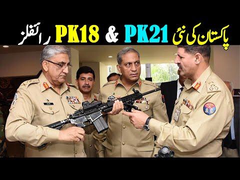 PK18 & PK21 Rifles by POF 2020   PK18 Rifle & PK21 Assault Rifle