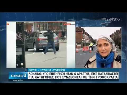 Το Ισλαμικό Κράτος ανέλαβε την ευθύνη για την επίθεση στο Λονδίνο | 03/02/2020 | ΕΡΤ