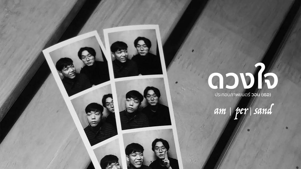 ampersand - ดวงใจ (ประกอบภาพยนตร์ วอน(เธอ)) [Official MV]