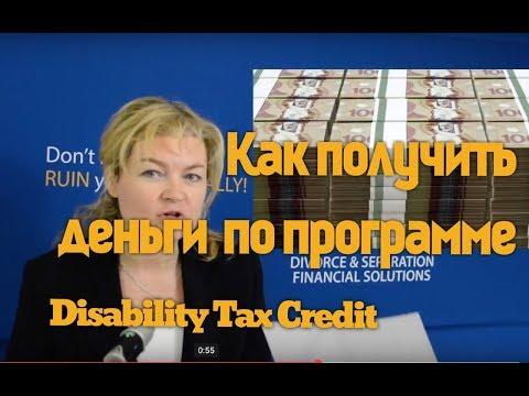 Как получить деньги по программе Disability Tax Credit.