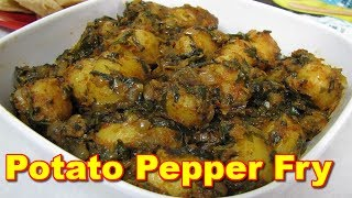 Potato Pepper Fry Recipe in Tamil