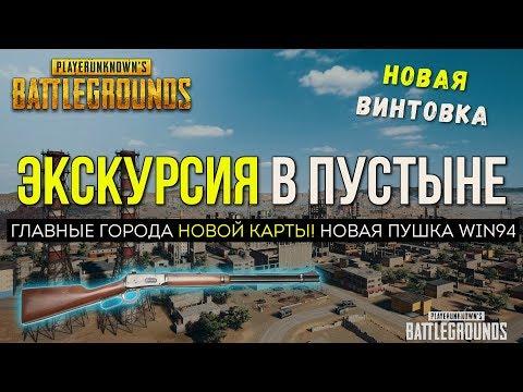 Города пустыни! Винчестер / Новости PUBG / PLAYERUNKNOWN'S BATTLEGROUNDS ( 06.12.2017 ) (видео)