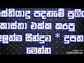 Doopatha දුපත - Costa x Puliya Rasthiyadu Padanama