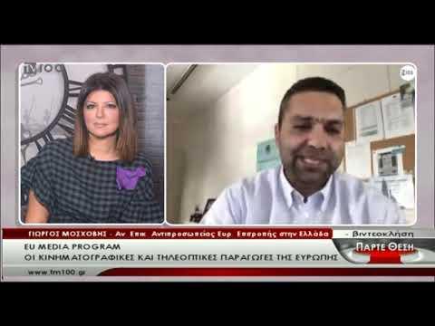 Το πρόγραμμα MEDIA – Στήριξη του οπτικοακουστικού τομέα | TV 100, 1/11/2018