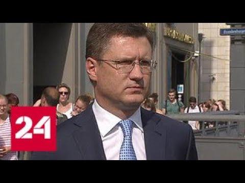 Александр Новак о переговорах России Украины и ЕС по транзиту газа - Россия 24 - DomaVideo.Ru