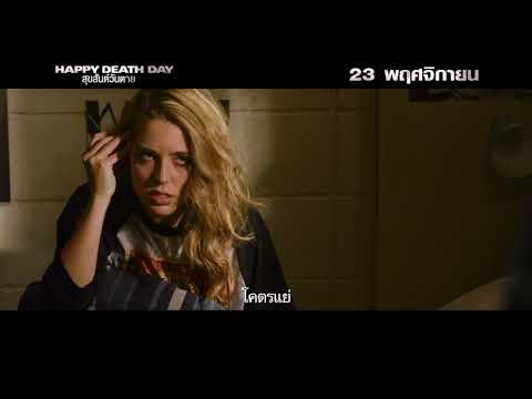 Happy Death Day | No.1 TV Spot