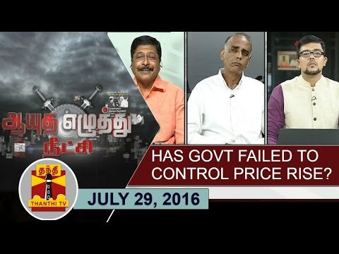 -29-07-2016-Ayutha-Ezhuthu-Neetchi-Has-govt-failed-to-control-price-rise--Thanthi-TV