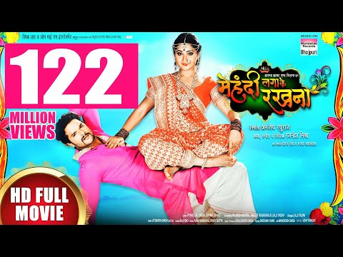 Video MEHANDI LAGA KE RAKHNA | Full HD | Khesari Lal Yadav, Kajal Raghwani | Super HIT FILM 2017 download in MP3, 3GP, MP4, WEBM, AVI, FLV January 2017